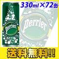 ペリエ 330ml缶×72缶 (炭酸水) 【9C1925】