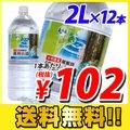 熊野古道の水 2リットル 12本(水 ミネラルウォーター) 【9C1928】