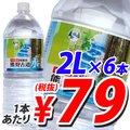 【お1人様1箱まで】熊野古道の水 2リットル 6本(水 ミネラルウォーター)  【9C2632】