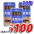京都美山名水の微糖コーヒー 190ml 30本 (3缶100円税抜)  【9C1351】