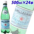 【おひとり様1箱限り】サンペレグリノ 炭酸水 SAN PELLEGRINO 500ml×24本