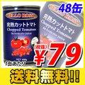 カットトマト缶 CHOPPED TOMATOES 48缶 【S01006】