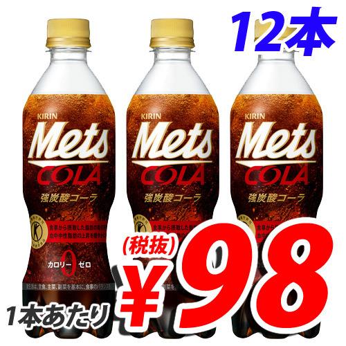 メッツ コーラ 480ml ×24本