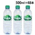 ボルヴィック 500mlサイズ 48本(24本×2箱) 【S01176】