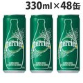 ペリエ 330ml×48缶