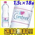 コントレックス 1.5リットル 18本 【S01457】