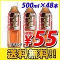幸香園 烏龍茶500ml 48本 【S01461】