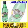 ペリエ プレーン 500ml ペットボトル 48本 【S01473】【送料無料】