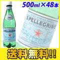 【送料無料】サンペレグリノ 炭酸水 SAN PELLEGRINO 500ml×48本