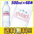 エビアン 500ml×48本 【送料無料】