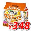 サッポロ一番みそラーメン 5食パック  【9C1054】