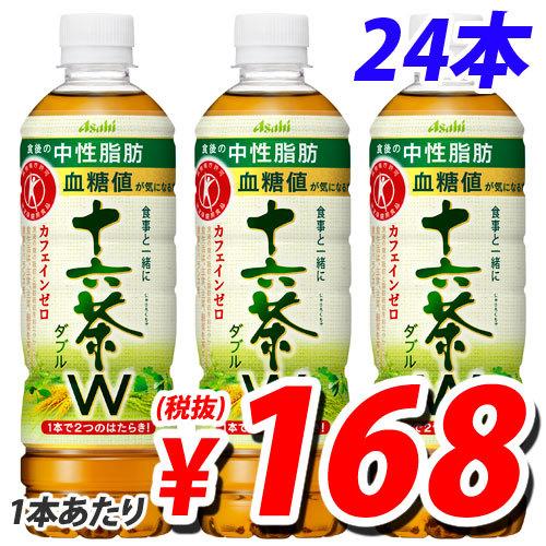 食事と一緒に十六茶W 500ml ×24本