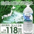 鈴鹿の天然水 ミネラルウォーター KILAT AIR キラットアイル 2L×12本 【送料無料!】