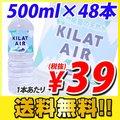 紀州尾鷲の天然水 KILAT AIR キラットアイル 500ml×48本 【送料無料!】