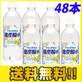 サンガリア 伊賀の天然水強炭酸水レモン 500ml×48本