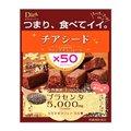 チアシード クランチチョコレート 7個入 【合計¥4900以上送料無料!】