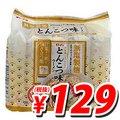 【賞味期限:17.09.19】 イトメン 無塩製麺 香ばし豚骨ラーメン 5食 【合計¥4900以上送料無料!】