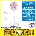 【送料無料】 山善(YAMAZEN) スタンド扇風機 ミディファ リモコン式 MR-C182 扇風機 リビング扇 サーキュレーター