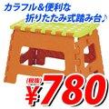 折りたたみ式踏み台『クラフタースツールM』 高さ22cm/(オレンジ)  【JA1414】
