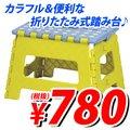 折りたたみ式踏み台『クラフタースツールM』 高さ22cm(イエロー)  【JA1415】