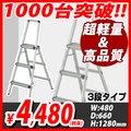 アルミ製 軽量 折りたたみ脚立 ステップラダー 3段 【9A0017】