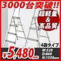 アルミ製 軽量 折りたたみ脚立 ステップラダー 4段 【9A0025】