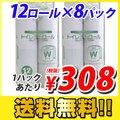 トイレットペーパー ダブル 8パック96ロール キラットオリジナル 【9A0504】