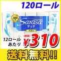 輸入品 純パルプ100% トイレットペーパー Sarasa ダブル 20ロール 6パック 【9Q0759】