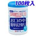 口内清潔ウェットシート ボトルタイプ 100枚入  【9Q1350】