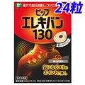 ピップエレキバン130 24粒  【SK1380】