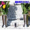 ステンレス 墓前用花立 中型 FH-05【送料無料】