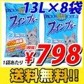 猫砂 色がかわる固まる紙製猫砂 ファインブルー 13L 8袋(2ケース) 【送料無料】 【9P2844】