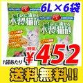 【超定番】トイレに流せる木製猫砂 ひのき入 6L×6袋【送料無料】 【9P2068】