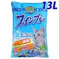 おひとり様2個まで【最安値挑戦】猫砂 色がかわる固まる紙製猫砂 ファインブルー 13L 【9P1437】