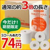 コアレス74円