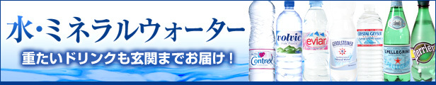 水・ミネラルウォーター