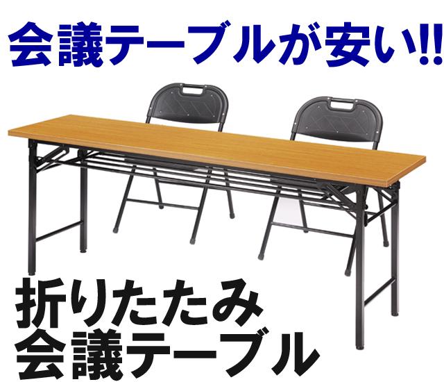 折りたたみ会議テーブル