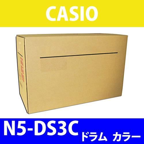 【今だけ更に6,000ポイントプレゼント】N5-DS3C カラー専用 純正品 20000枚 CASIO ドラムカートリッジセット ※代引不可 【9J0498】
