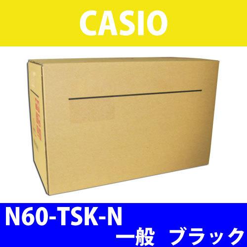 【今だけ更に4,500ポイントプレゼント】N60-TSK-N 一般トナー ブラック 純正品 15000枚 CASIO トナーカートリッジ ※代引不可 【9J2460】
