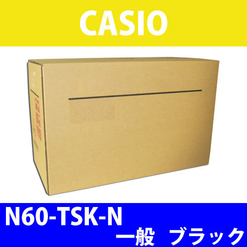 N60-TSK-N 一般トナー ブラック 純正品 15000枚 CASIO トナーカートリッジ ※代引不可 【9J2460】