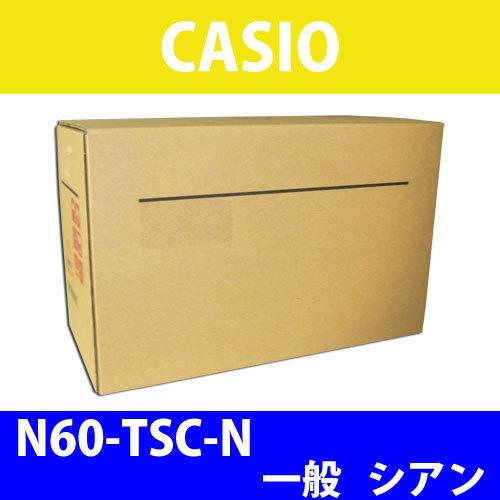 N60-TSC-N 一般トナー シアン 純正品 15000枚 CASIO トナーカートリッジ ※代引不可 【9J2461】