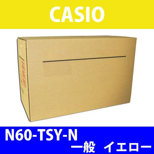 【今だけ更に4,500ポイントプレゼント】N60-TSY-N 一般トナー イエロー 純正品 15000枚 CASIO トナーカートリッジ ※代引不可 【9J2463】