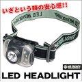 【在庫限り!】コンパクトで使いやすい!★LEDヘッドライト/3段階、WHITE/4RED LED(rs-he319)明るさ2段階、5段階の角度調整!緊急用レッドLEDのフラッシュライト装備したヘッドランプ!防災、釣り、アウトドアに!02P04Aug13【RCP】