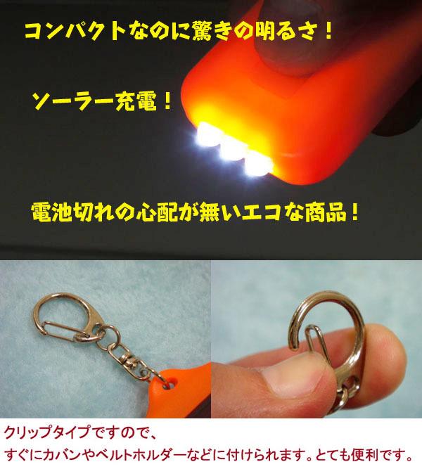 LEDソーラーライトキーホルダー
