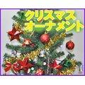 クリスマス ツリー ハロウィン オーナメント 飾り付け【ボール】【ギフトBOX】02P04Aug13【RCP】