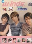 w-inds. Meets JUNON/w‐inds./あ行【中古】[☆3]