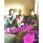 Triangle―w‐inds.meets JUNON(2)/w‐inds./あ行【中古】[☆3]