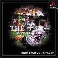 SIMPLE1500シリーズ Vol.67 THE サッカー ~ダイナマイトサッカー1500~【中古】[☆3]