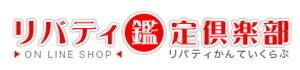 リバティ鑑定倶楽部TOPページへ