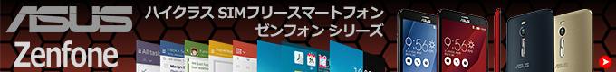 SIMフリースマートフォン ZenFoneシリーズ